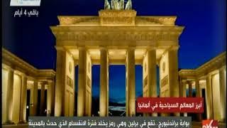 تعرف على أبرز المعالم السياحية في ألمانيا