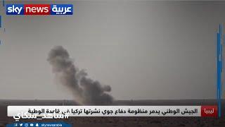 الجيش الوطني الليبي يدمر منظومات صواريخ