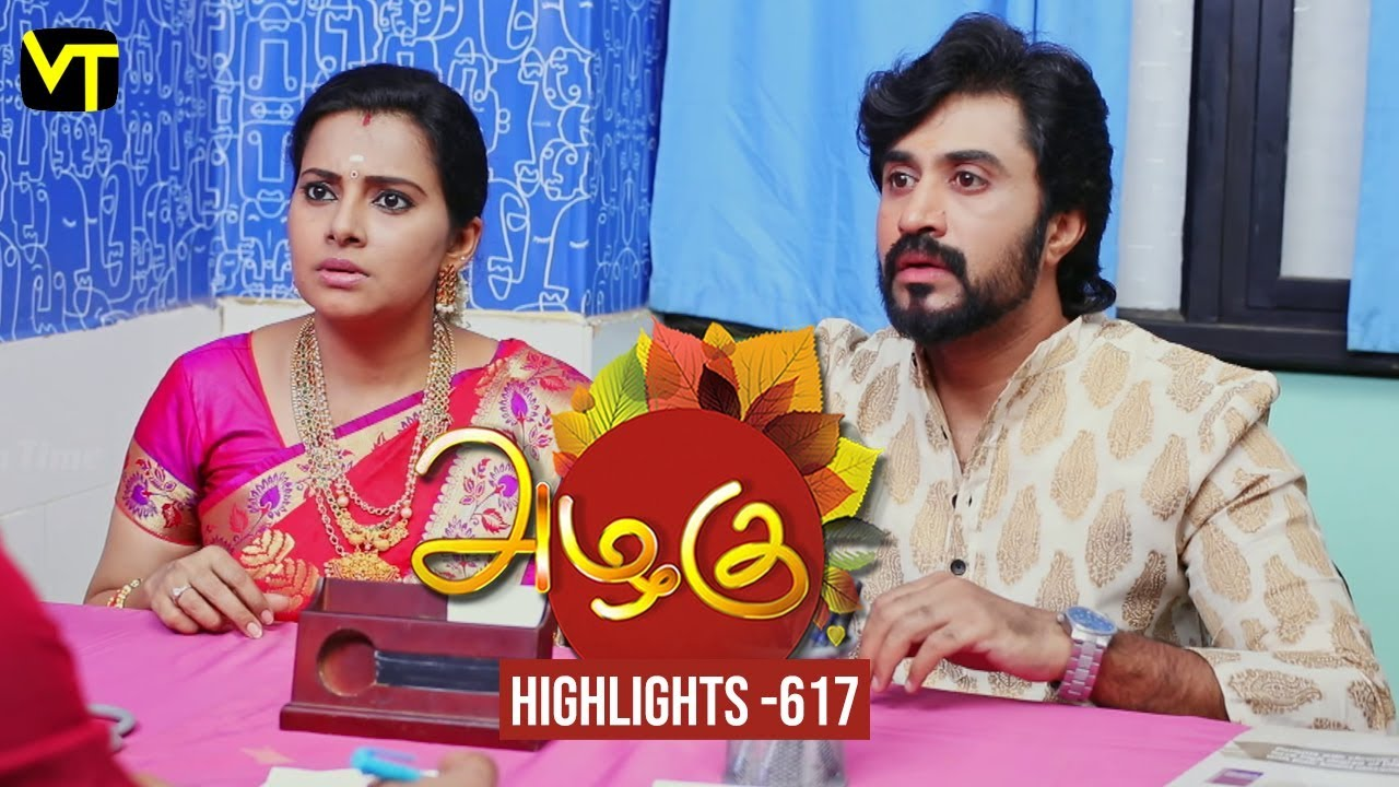 Azhagu - Tamil Serial | Highlights | அழகு | Episode 617 | Daily Recap | Sun TV Serials | Revathy