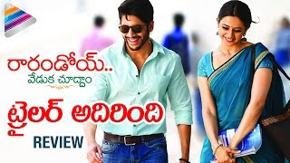 Rarandoi Veduka Chuddam Theatrical Trailer   Review   Naga Chaitanya   Rakul Preet