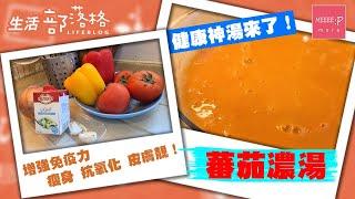蕃茄濃湯 - 健康神湯來了!增強免疫力 瘦身 抗氧化 皮膚靚!健康湯水 蕃茄湯 2020 蕃茄西椒湯 西椒食譜 瘦身湯水 tomato soup
