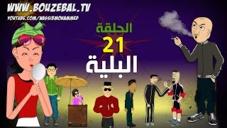 حلقة جديدة لمحمد نصيب ''بوزبال'' بعنوان - البلية - الادمان - bouzebal 21 - Lbelya -2017 | زووم