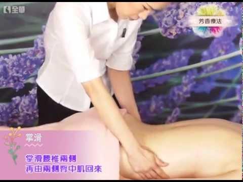 芳香療法:按摩手技-03掌滑