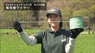 電気柵セット(イノシシ対策