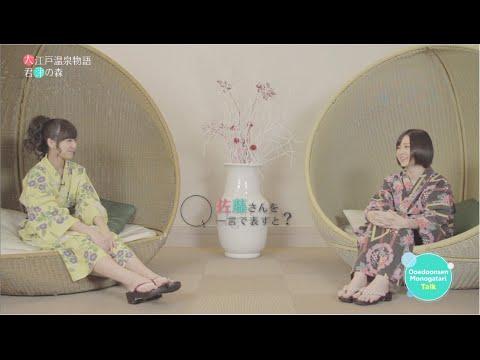 【HD】大江戸温泉物語 キャラバン⑪ 君津の森 / AKB48[公式]