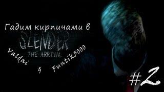 [Coop] Спонтанный Slender The Arrival, или как Valdai и Funtik3000 клали кирпичи. #2.