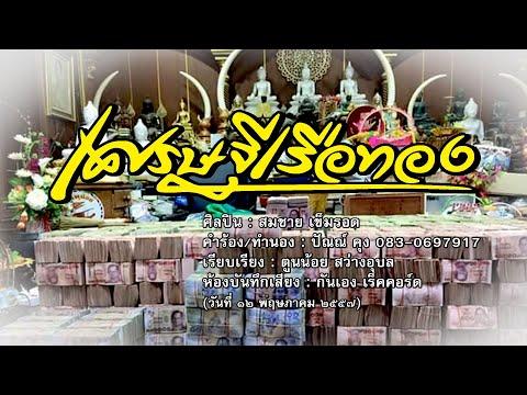 เศรษฐีเรือทอง - สมชาย เข็มรอด