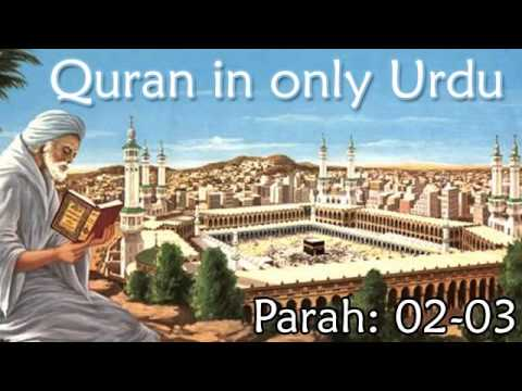Quran in Only Urdu   PARAH  02 03   Audio Recitation in Urdu   Quran Tilawat