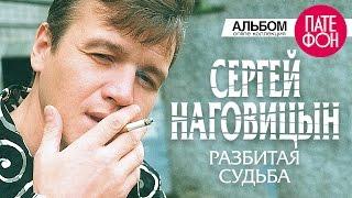Сергей Наговицын - Разбитая судьба (Альбом) 1999 (АУДИО) Скачать клип, смотреть клип, скачать песню