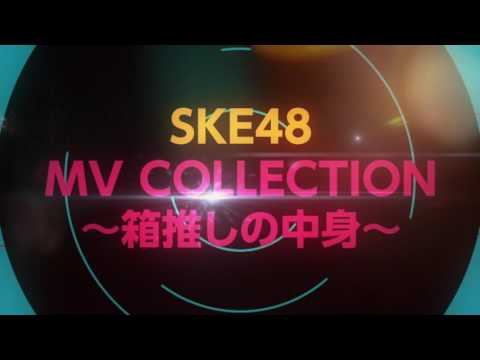 「SKE48 MV COLLECTION ~箱推しの中身~」発売決定のお知らせ