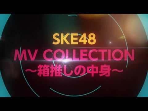 「SKE48 MV COLLECTION ~箱推しの中身~」発売決定のお知らせ