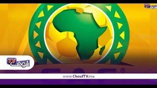 بالفيديو..تعرفوا على خصوم الرجاء و نهضة بركان في منافسات كأس الاتحاد الافريقي | بــووز
