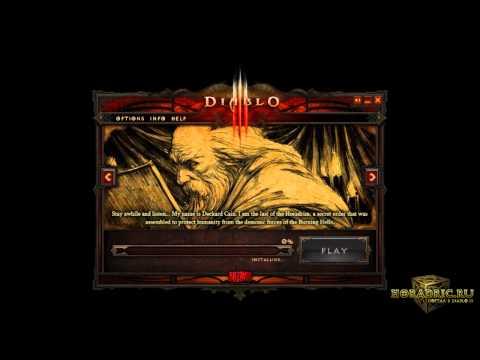 Предыстория (при установке Diablo 3)