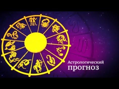 Гороскоп на 10 апреля (видео)