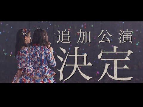 SKE48コンサート『SKE党決起集会。「箱で推せ!」』横浜アリーナ追加公演決定のお知らせ