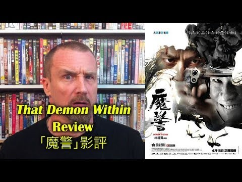 That Demon Within/魔警 Movie Review