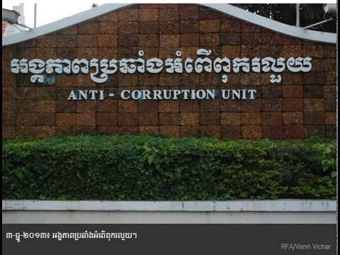 Anti Corruption Unit Found Out a Case of Cleaned More Than $ 40 Million