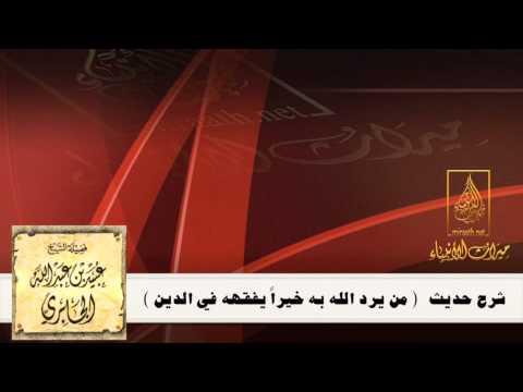 كلمة حول حديث : ( من يرد الله به خيراً يفقهه في الدين ) لفضيلة الشيخ عبيد الجابري حفظه الله