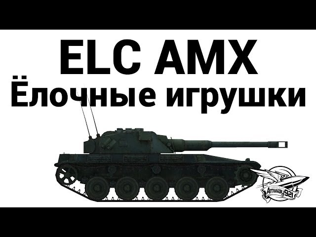 фото легкого танка амх