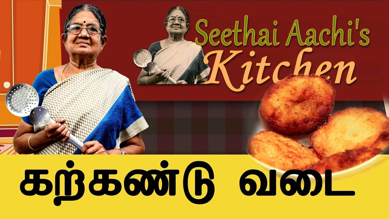 Chettinad Special | Kalkandu Vadai | கற்கண்டு வடை | Seethai Aachi's Kitchen