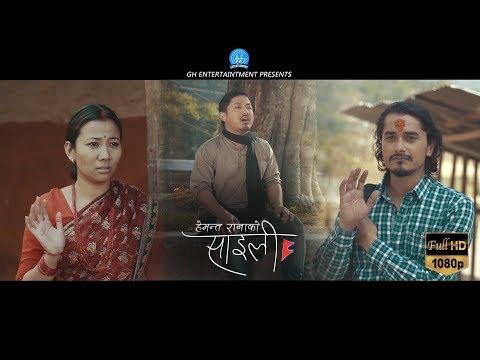 Saili | Hemant Rana | Official Music Video | Nepali Song