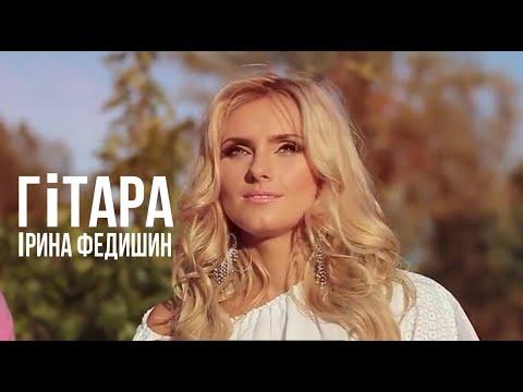 Ірина Федишин Гітара