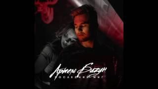 Артем Бизин - Последний миг (АУДИО) Скачать клип, смотреть клип, скачать песню