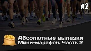 Абсолютные вылазки КОРМ2: Мини-марафон. Часть 2