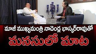 Interview With AP Ex CM Nadendla Bhaskara Rao-Manasulo Maa..