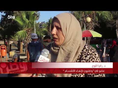 تزامناً مع رام الله.. مسيرة في غزة تطالب برفع العقوبات عن القطاع