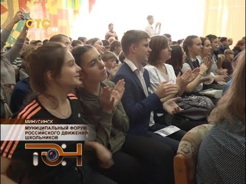 Муниципальный форум российского движения школьников