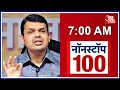 Non Stop 100: 'Transparency To Remain Non-Negotiable In Sena-BJP Alliance After Polls, Says Fadnavis