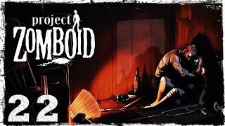 [Coop] Project Zomboid. #22: Новые проблемы.