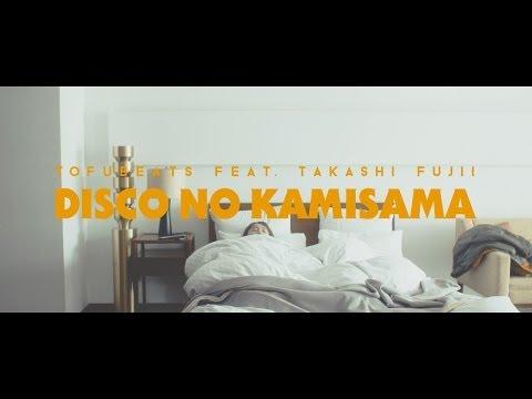 tofubeats - ディスコの神様 feat.藤井隆(official MV)