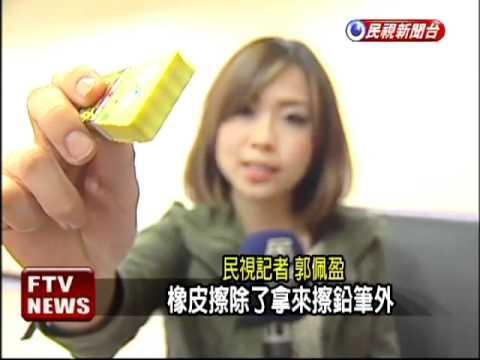 橡皮擦含塑化劑 標檢局訂規範-民視新聞 - YouTube
