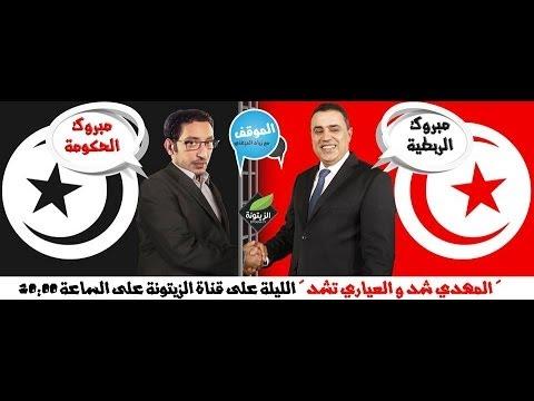 image vidéo تكركيرة على المنذر ثابت من  قناة الزيتونة