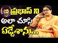 Tulasi Shares About Her Relation with Prabhas and Baahubal..