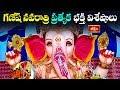 గణేష్ నవరాత్రి ప్రత్యేక భక్తి విశేషాలు | Devotional News | Bhakthi Visheshalu | 22 Sept 2018