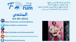 <Eritrean FORUM: Radio Program - Arabic Wednesday 09, March 2016