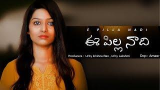 Ee Pilla Naadi - Latest Telugu Short Film 2018