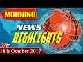Morning News Highlights || 18th October 2017 || NTV