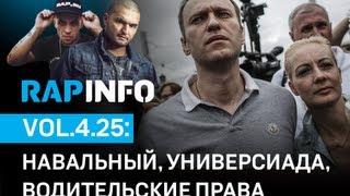 RAPINFO - Навальный, Универсиада и водительские права