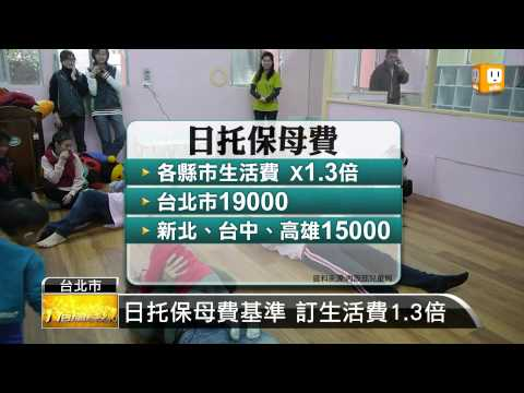 2013.03.15保母照顧幼兒上限 4名擬改2名 -udn tv
