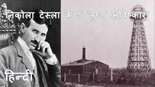 निकोला टेस्ला के 5 लुप्त अविष्कार| 5 Lost invention of Nikola Tesla.