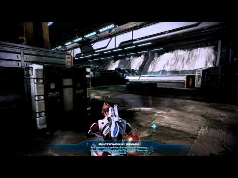 Хитрый саларианец (Mass Effect 3 Multiplayer)