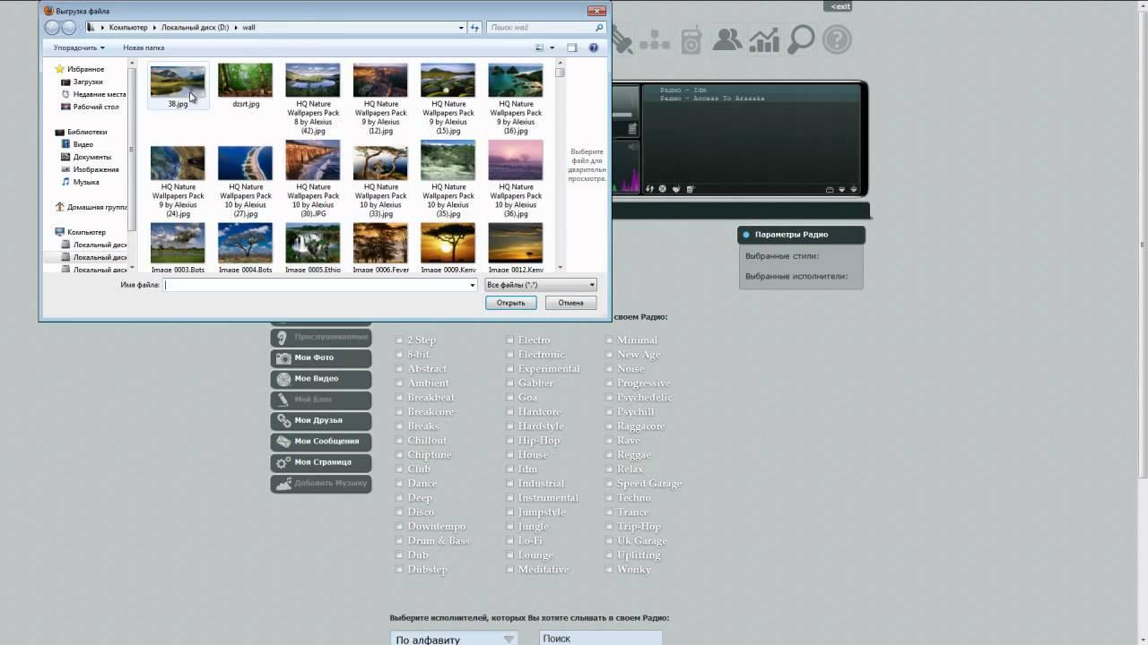 слушать музыку онлайн английские песни