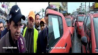 بالفيديو..أصحاب الطاكسيات ينظمون وقفة احتجاجية: اللهم إن هذا منكر شركة إيبير وكريمة خرجوا علينا   |   خارج البلاطو