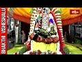 Devotional News | Bhakthi Visheshalu | 23 October 2018 | Bhakthi TV
