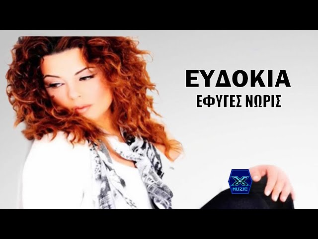 Efiges Noris - Evdokia | New Song 2013