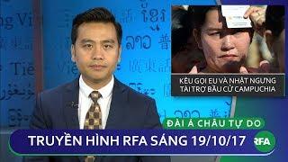 Thời sự sáng 19.10.2017 | Kêu gọi EU và Nhật ngưng tài trợ bầu cử Campuchia © Official RFA